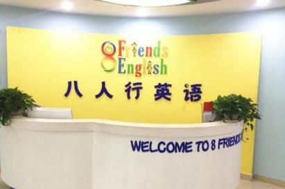 八人行少儿英语
