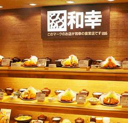 日本和幸猪排