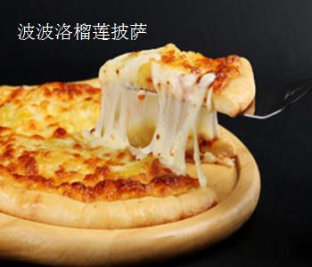 波波洛榴莲披萨