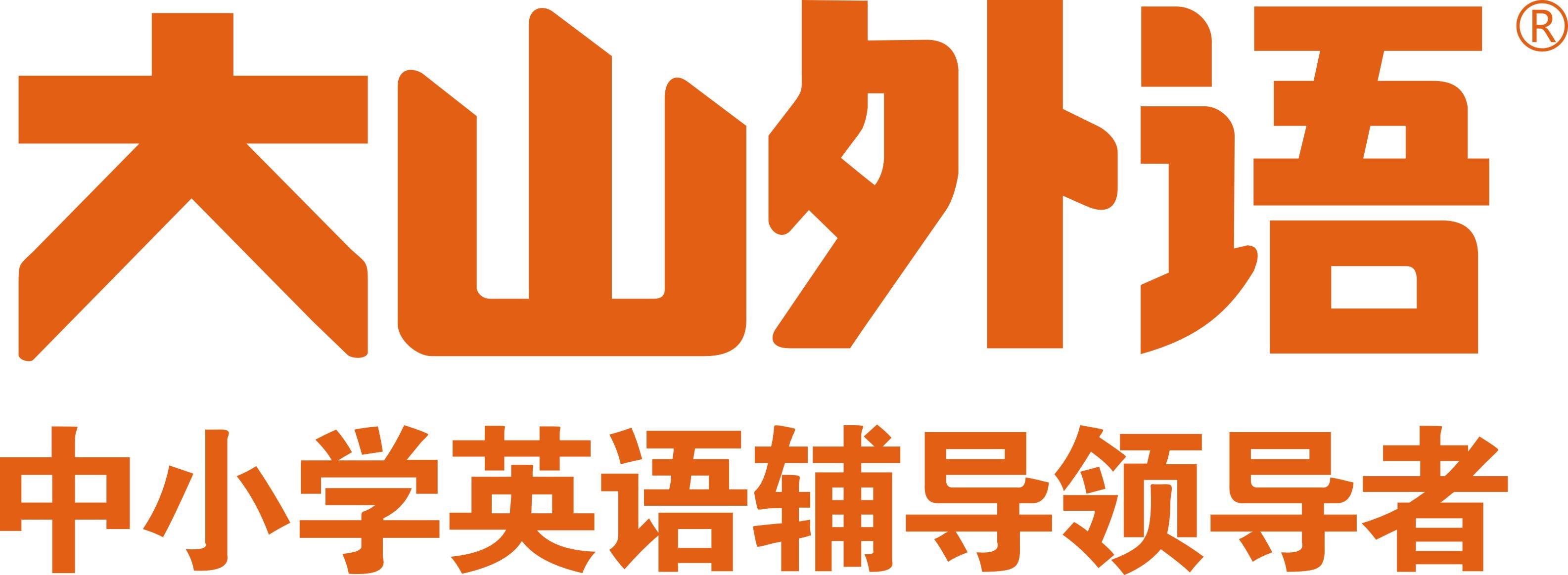 大山外语教育加盟