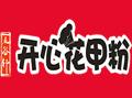 五谷轩花甲粉