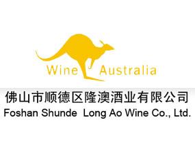 隆澳葡萄酒