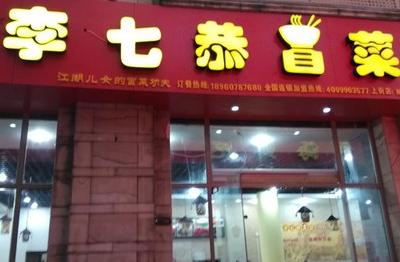 李七恭冒菜