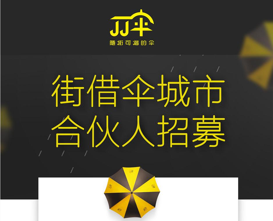 共享雨伞雷竞技最新版