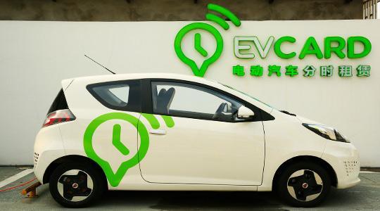 EVCARD共享汽车