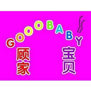 天津市红桥区顾家宝贝孕婴用品商店
