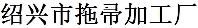 绍兴市拖帚加工厂