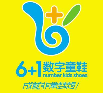 6+1数字童鞋