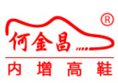 """喜贺何金昌荣膺""""2016年度中国鞋业男鞋十大品牌""""!"""