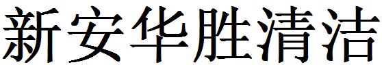 苍南县新安华胜清洁日用品厂