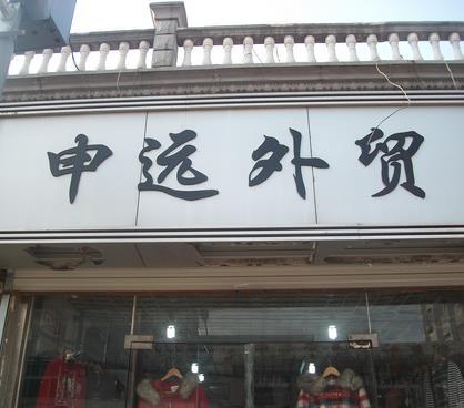济南槐荫新申远外贸服装销售中心