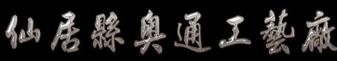 仙居县奥通工艺加工厂