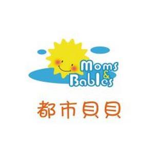深圳市都市贝贝母婴用品有限公司