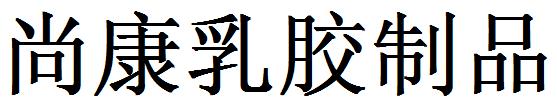 温州尚康乳胶制品有限公司
