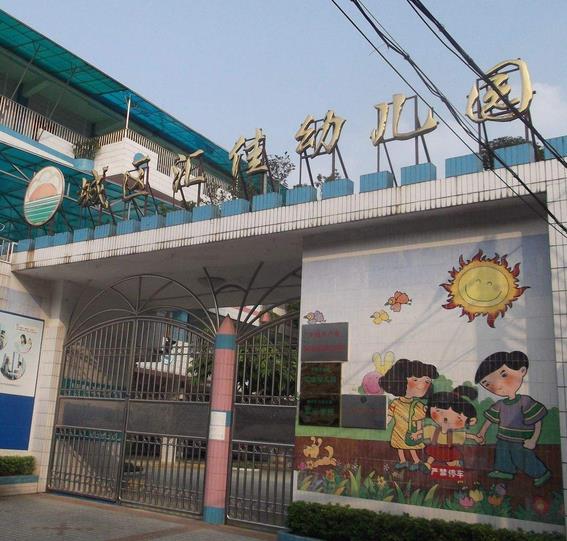 汇佳幼儿园