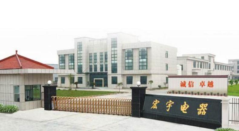 周村宏宇电器厂
