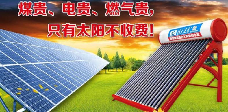 清大奥普太阳能