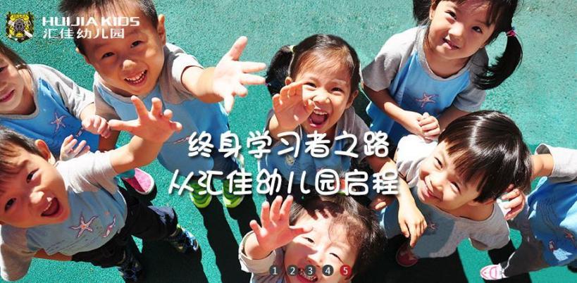 汇佳幼儿园加盟