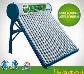 赛康太阳能热水器