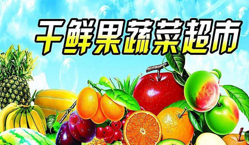 家辉水果超市加盟...<a href=