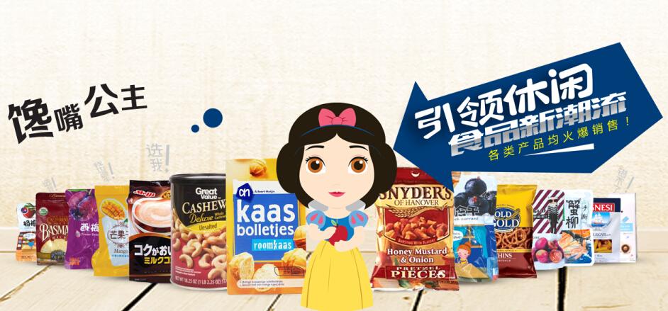 馋嘴公主休闲食品加盟