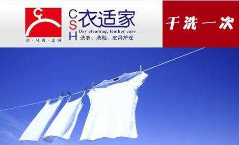 衣适家洗衣