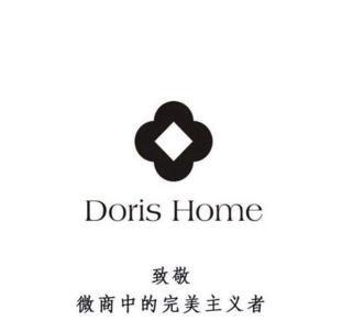 DorisHome化妆品