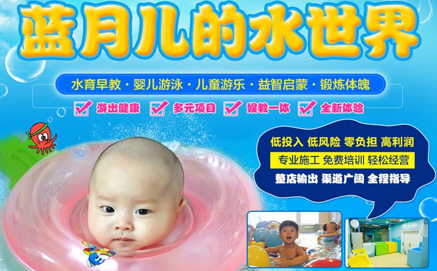 蓝月儿的水世界婴儿游泳加盟