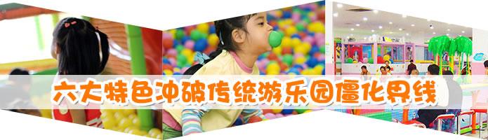 星期六儿童乐园加盟
