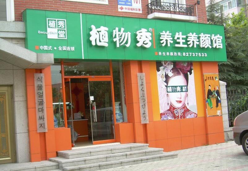"""植物秀养生保健作为""""中国养生养颜文化的传播者"""",植秀堂人始终把传承中国养生养颜文化作为使命,以植根传统、内外兼秀的核心价值观,全力打造中国养生养颜第一品牌。植秀堂已进入第三个五年发展规划期,正全力推进百城千店计划。十几年来,植秀堂帮助300多名女性和大学生成功创业,带动几千人就业。2012年2月植秀堂品牌正式启动马来西亚市场,标志着植秀堂品牌国际化已经迈出了坚实的一步。植秀堂以服务业集约化、规范化及标准化发展等多项优势创新带动健康养生行业的发展目前企业已研发推出一百余种养生养颜产品和服务项目,注"""