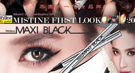 MistineMAXIBlack化妆品加盟