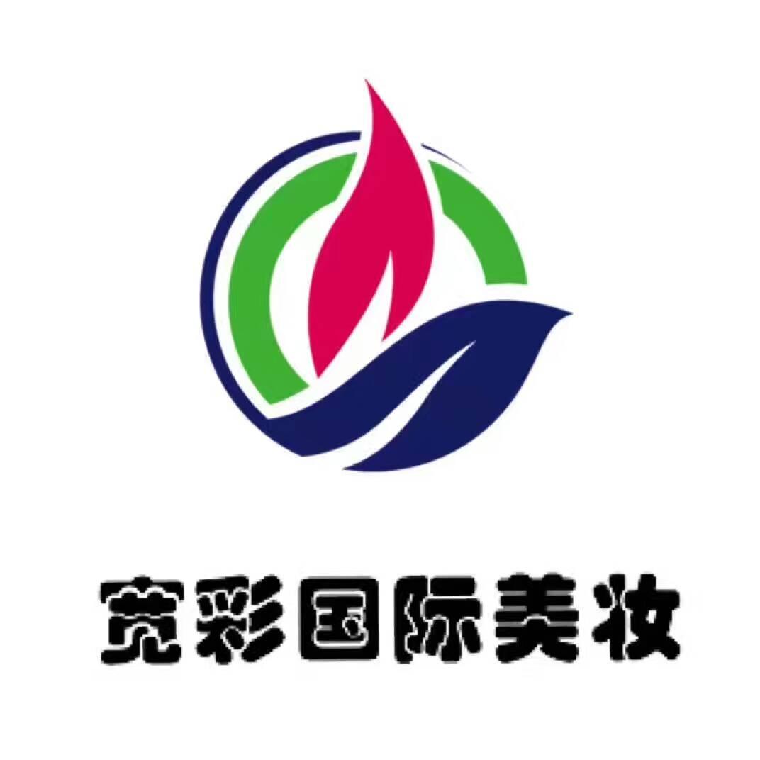 宽彩国际美妆学院