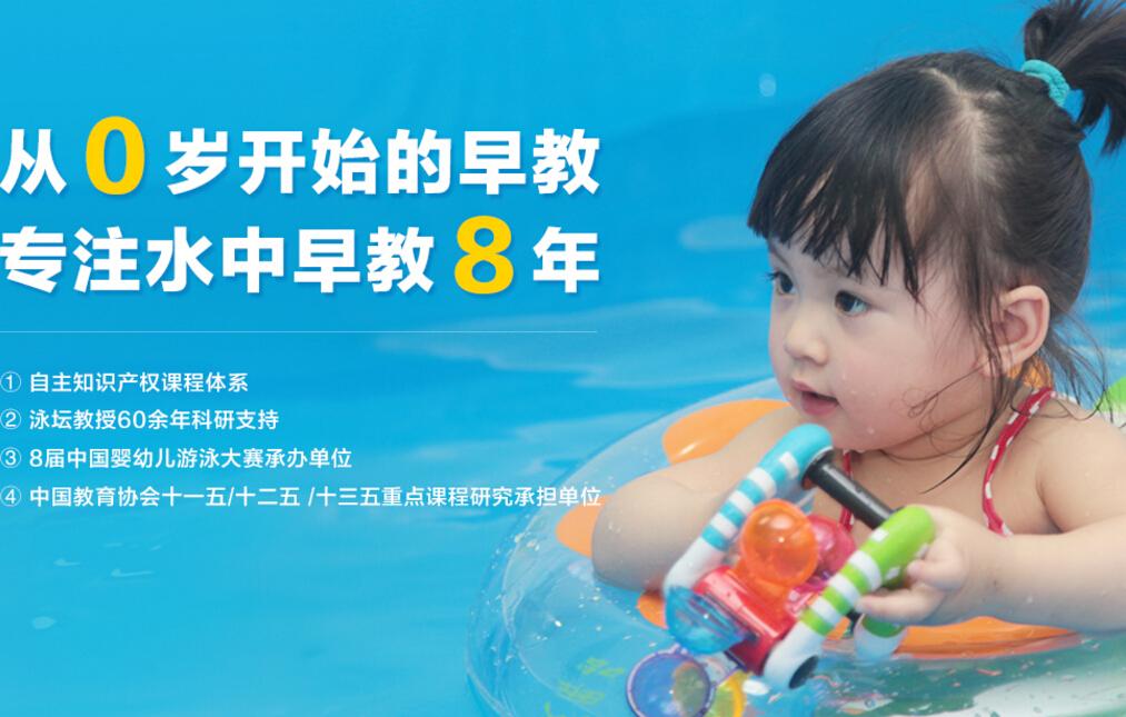 33°婴幼儿游泳拓展训练馆