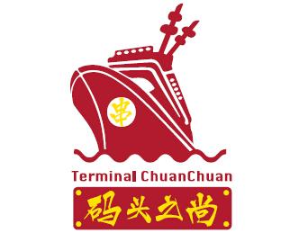 码头之尚砂锅串串