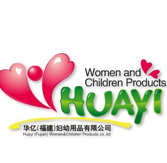 华亿(福建)妇幼用品有限公司