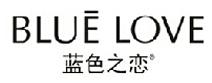 蓝色之恋彩妆