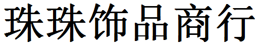 苏州市珠珠珍珠配件批发行