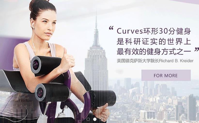 Curves30分钟女子健体荟加盟