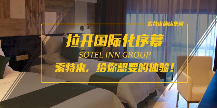 索特来酒店加盟