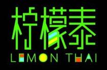 柠檬泰泰国菜