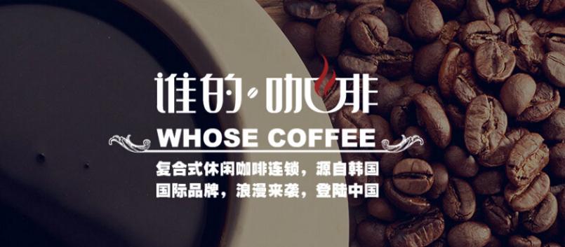 谁的咖啡: 一杯咖啡,一个世界