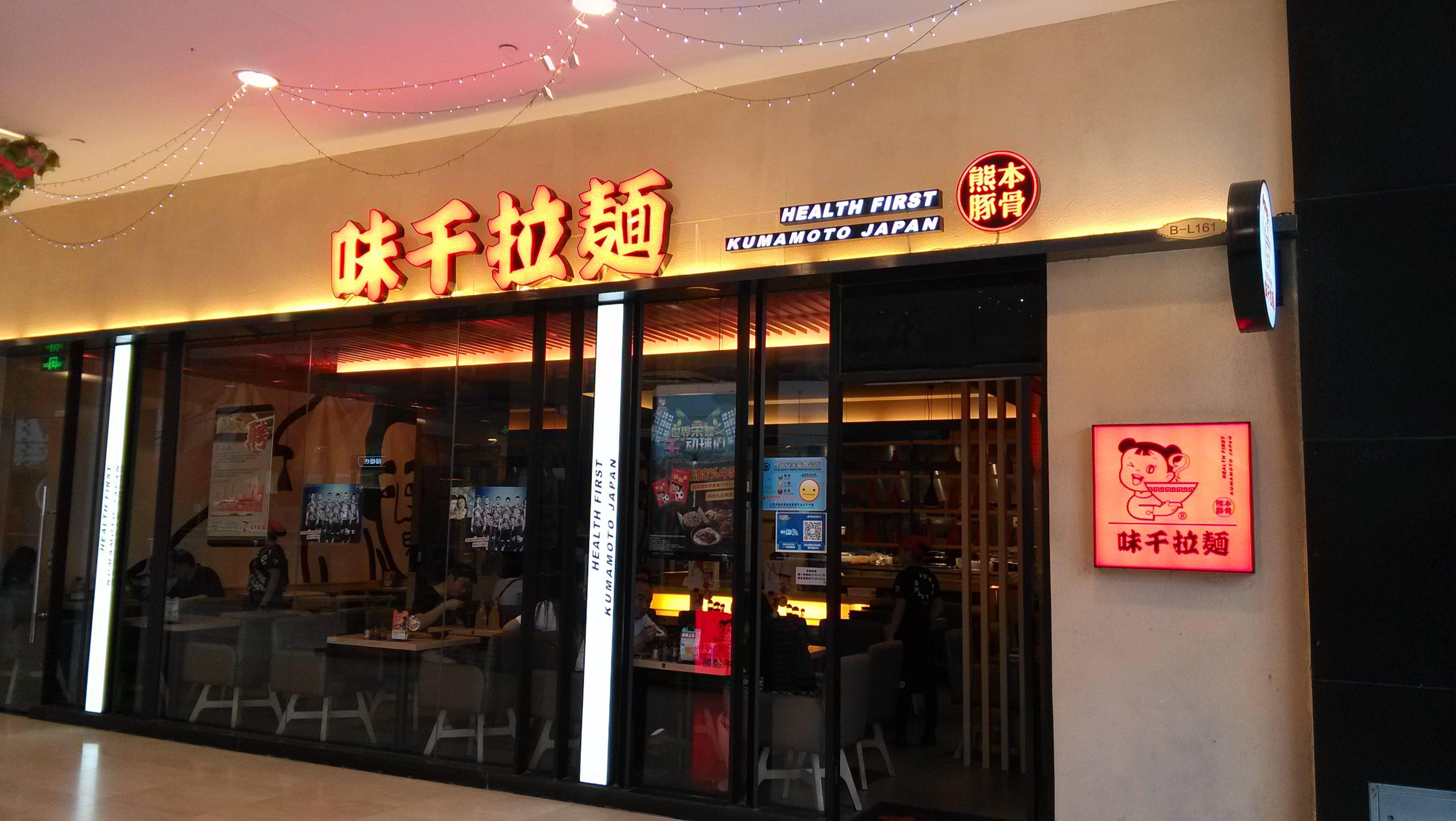 日式拉面店加盟