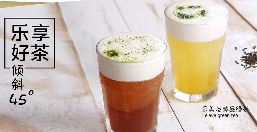 乐阜食茶加盟