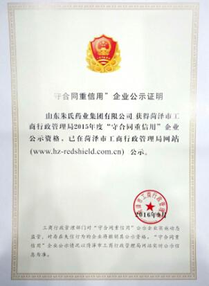 企业获得证书