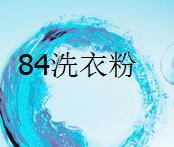 84洗衣粉