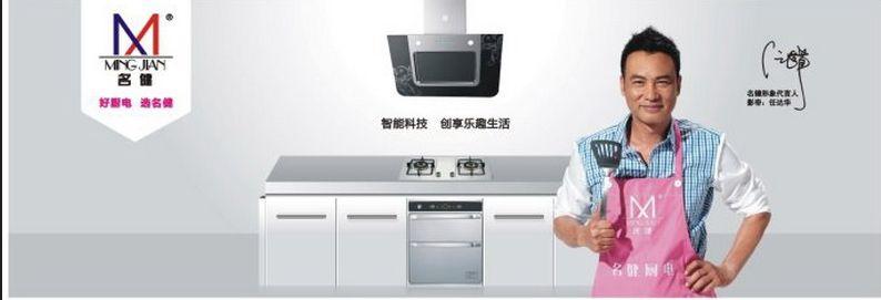 名健厨卫电器加盟