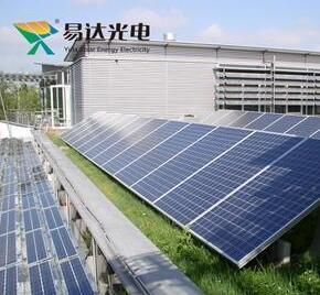 易达光电太阳能光伏发电
