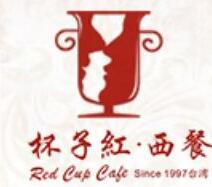 杯子红西餐厅