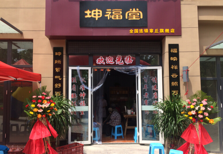 坤福堂膏药铺体验店加盟