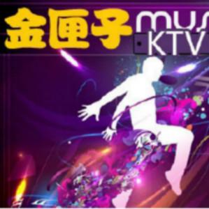 金匣子KTV